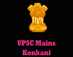 UPSC Mains Konkani Question Papers